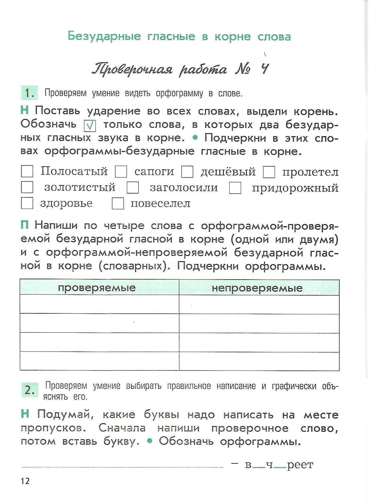 решебник проверочных и контрольных работ по русскому языку 3 класс бунеева