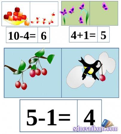 Математические карточки.Математика .в картинках для 1 класса