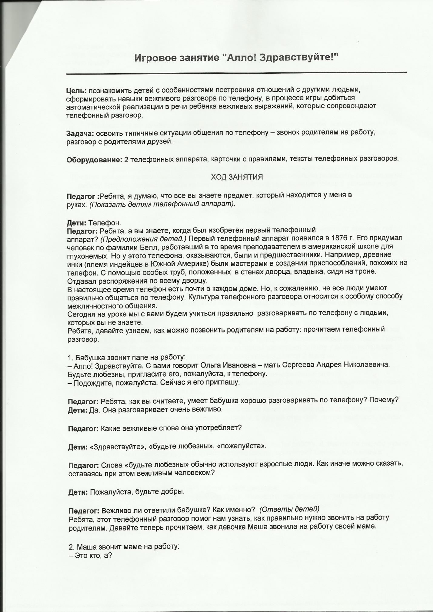 C:\Documents and Settings\User\Рабочий стол\мама\скан\Scan2.tif