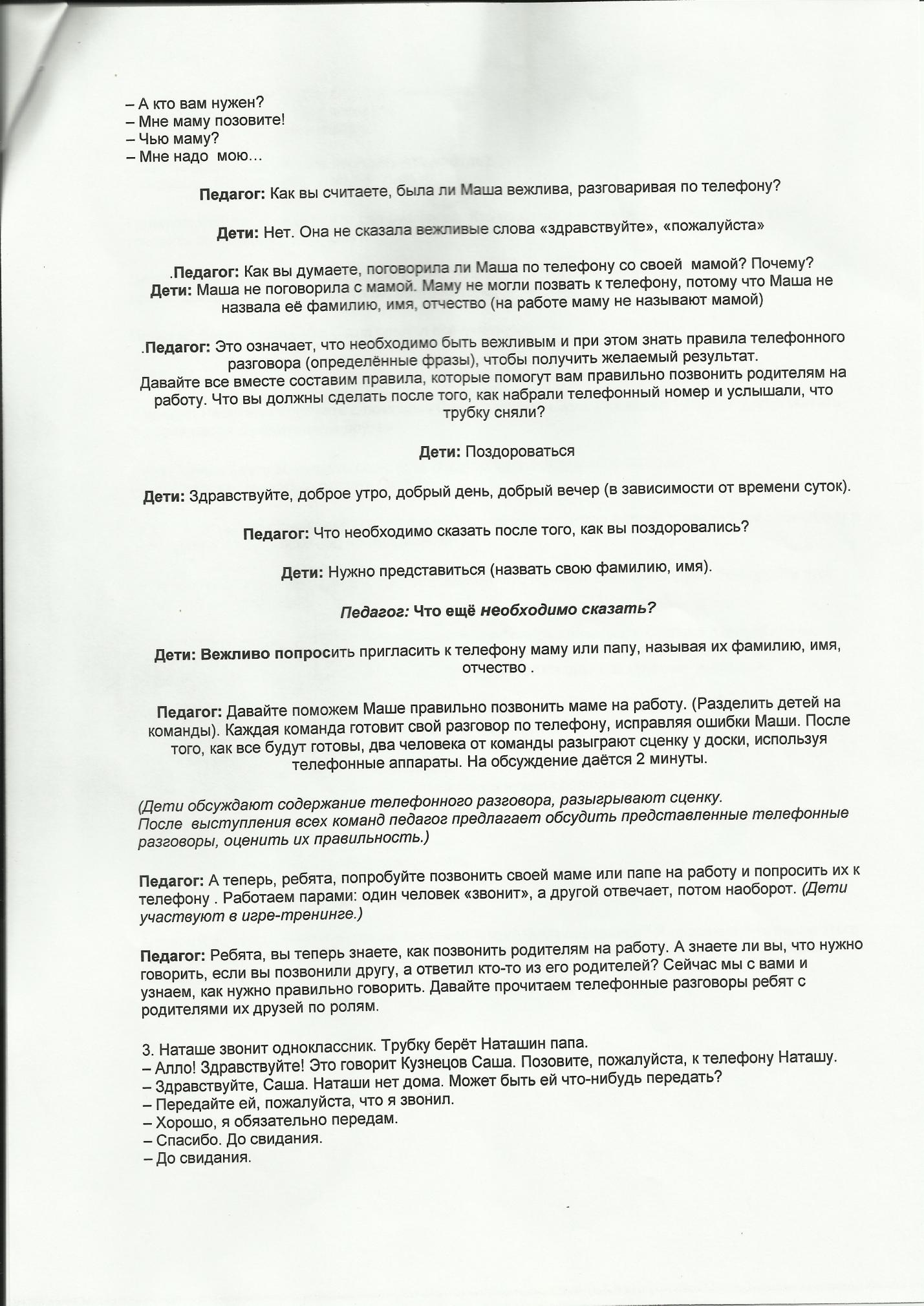 C:\Documents and Settings\User\Рабочий стол\мама\скан\Scan3.tif