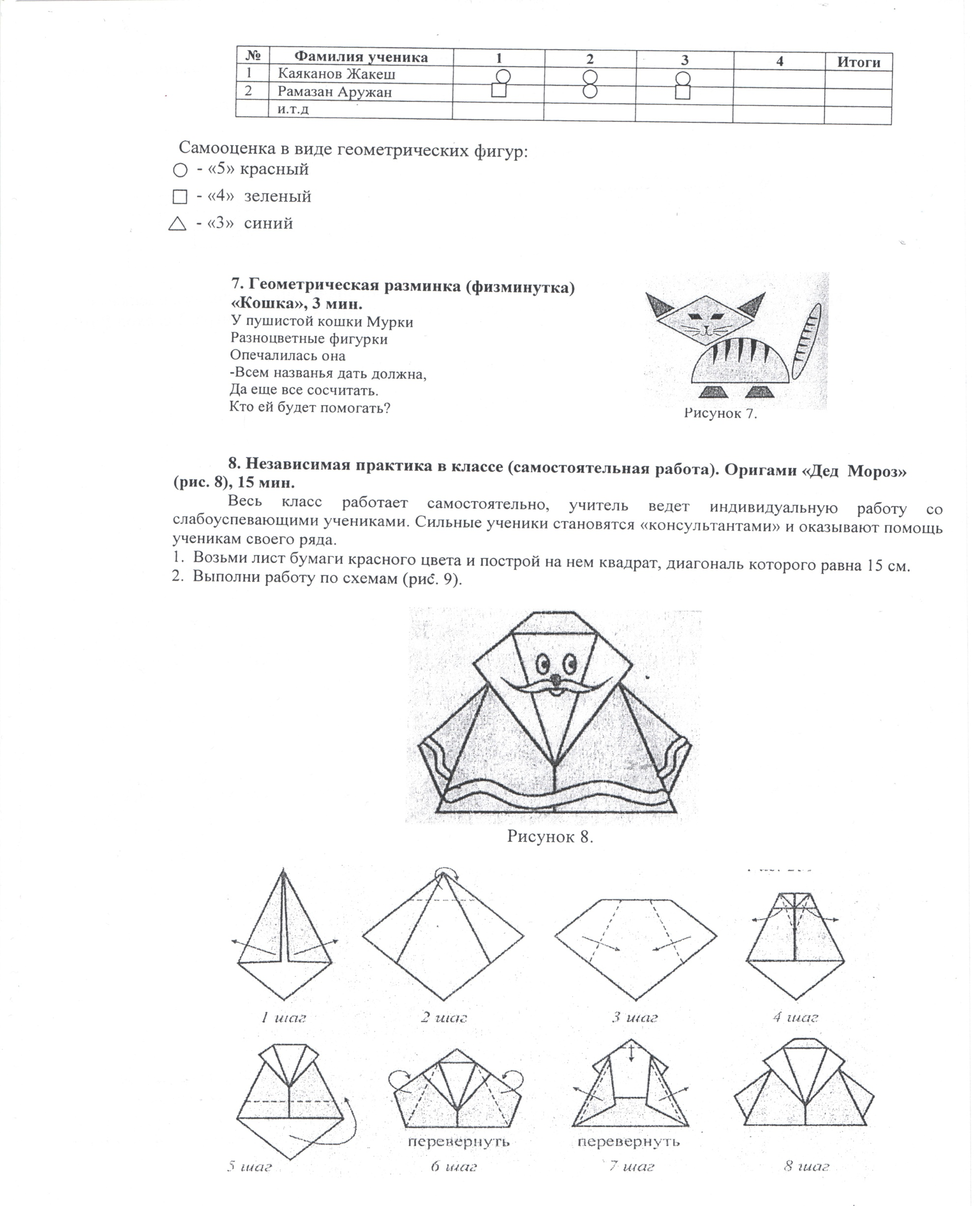 C:\Users\Школа 2\Documents\Scanned Documents\Рисунок (266).jpg