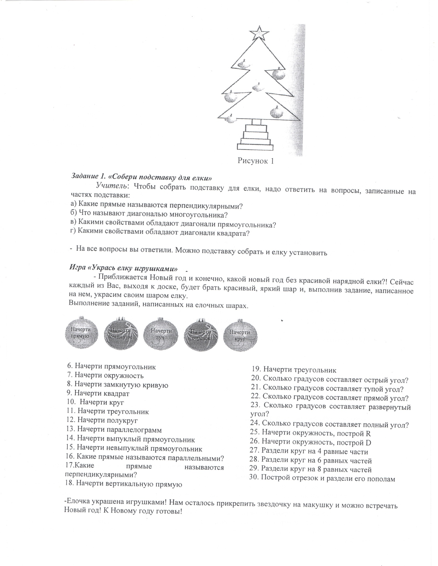C:\Users\Школа 2\Documents\Scanned Documents\Рисунок (264).jpg