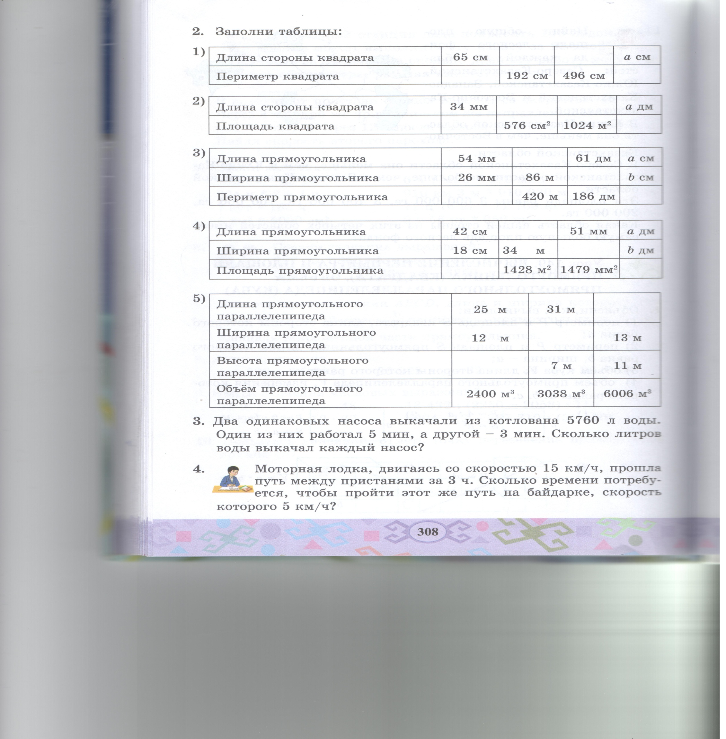 C:\Users\Школа 2\Documents\Scanned Documents\Рисунок (272).jpg