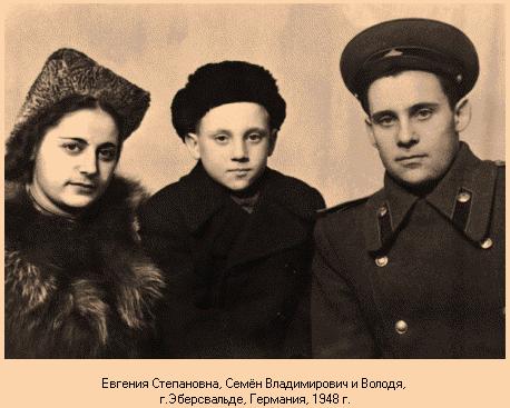 Евгения Степановна, Семен Владимир