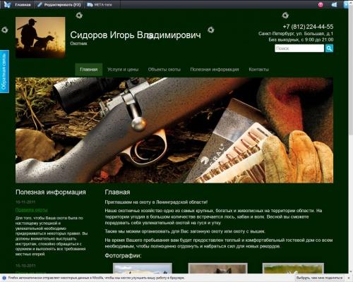 Конструктор сайтов Umi.ru