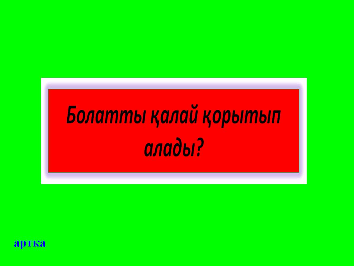 C:\Users\Админ\Desktop\Слайд\10.bmp