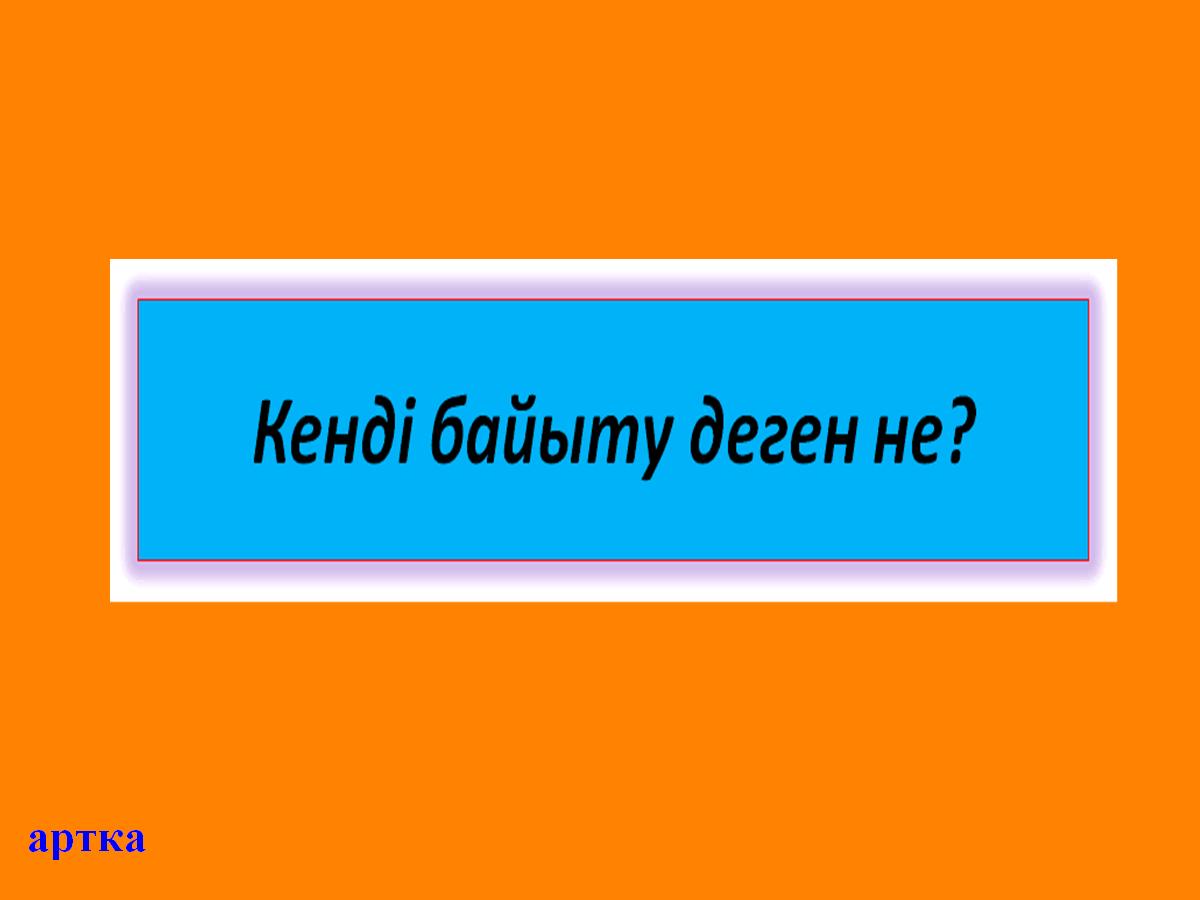 C:\Users\Админ\Desktop\Слайд\5.bmp