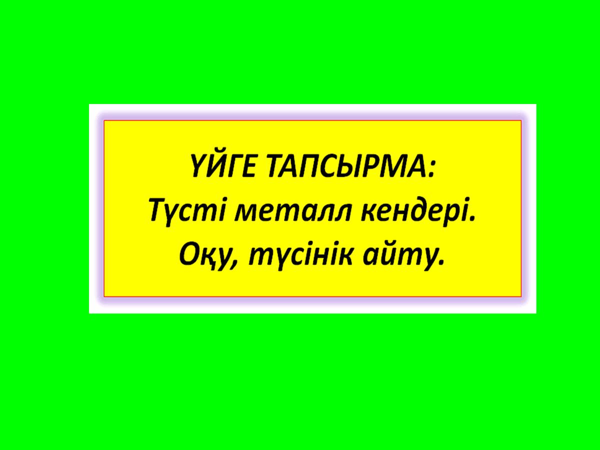 C:\Users\Админ\Desktop\Слайд\36.bmp