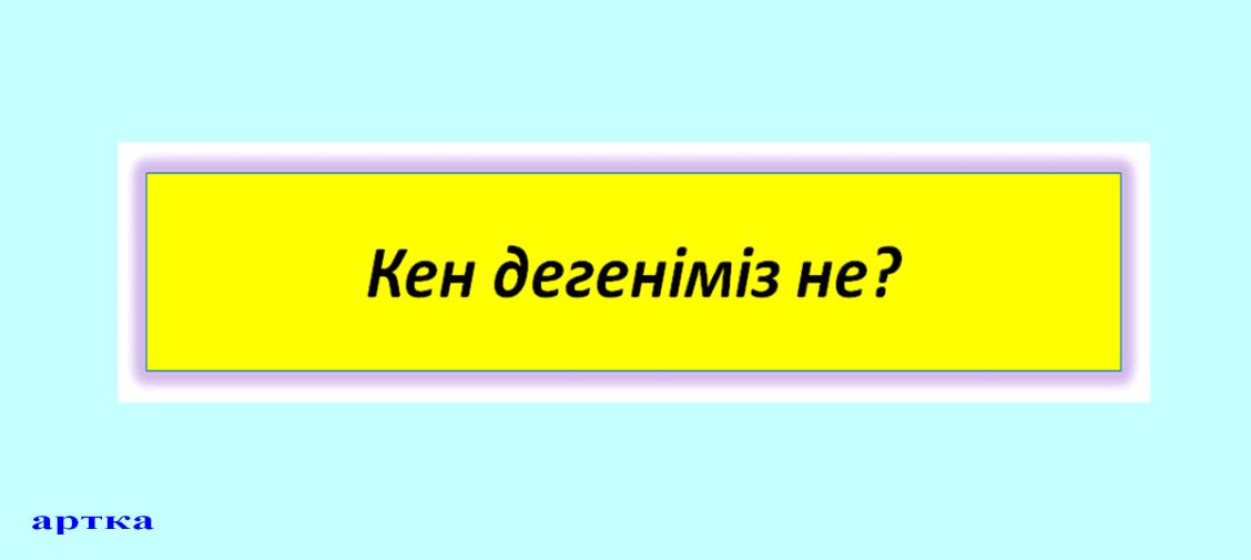 C:\Users\Админ\Desktop\Слайд\3.bmp