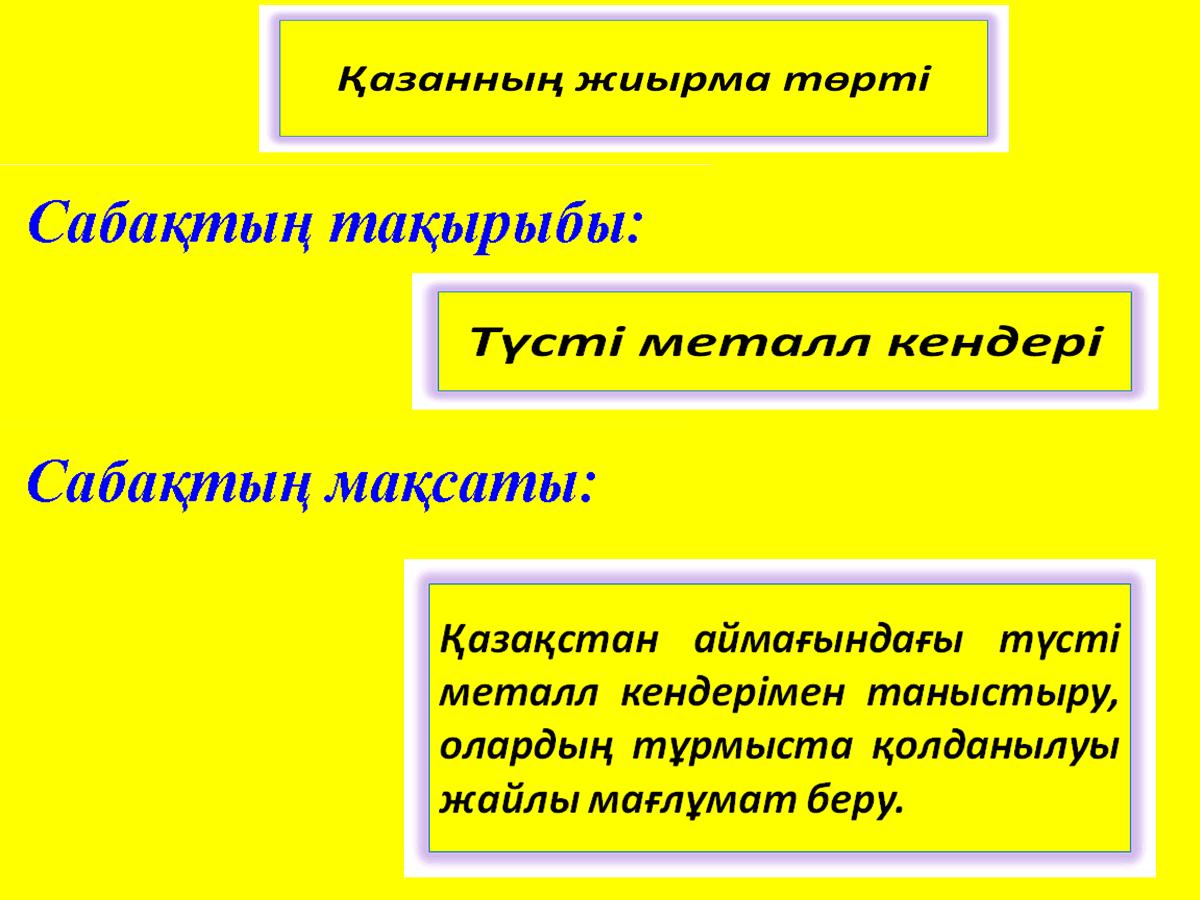C:\Users\Админ\Desktop\Слайд\12.bmp