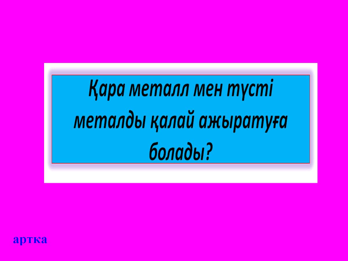 C:\Users\Админ\Desktop\Слайд\6.bmp