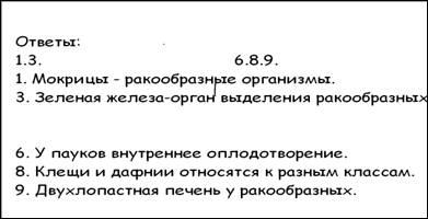 http://festival.1september.ru/articles/593719/img6.jpg