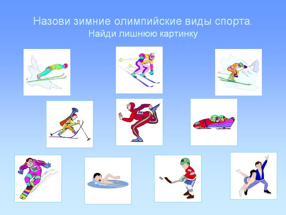 http://900igr.net/datas/fizkultura/Olimpijskij-sport/0008-008-Nazovi-zimnie-olimpijskie-vidy-sporta.jpg