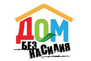 Белорусские организации по противодействию домашнему насилию в 2013 году оказали помощь 44 жертвам