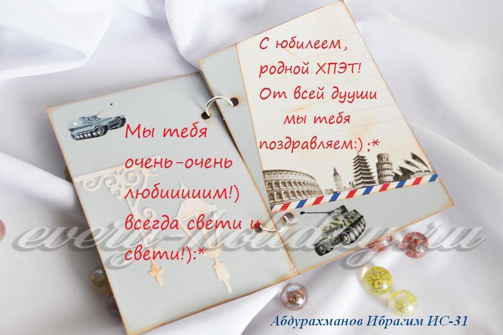 C:\Documents and Settings\Admin\Рабочий стол\техникум\открытки-иллюстрации\Абдурахманов.jpg