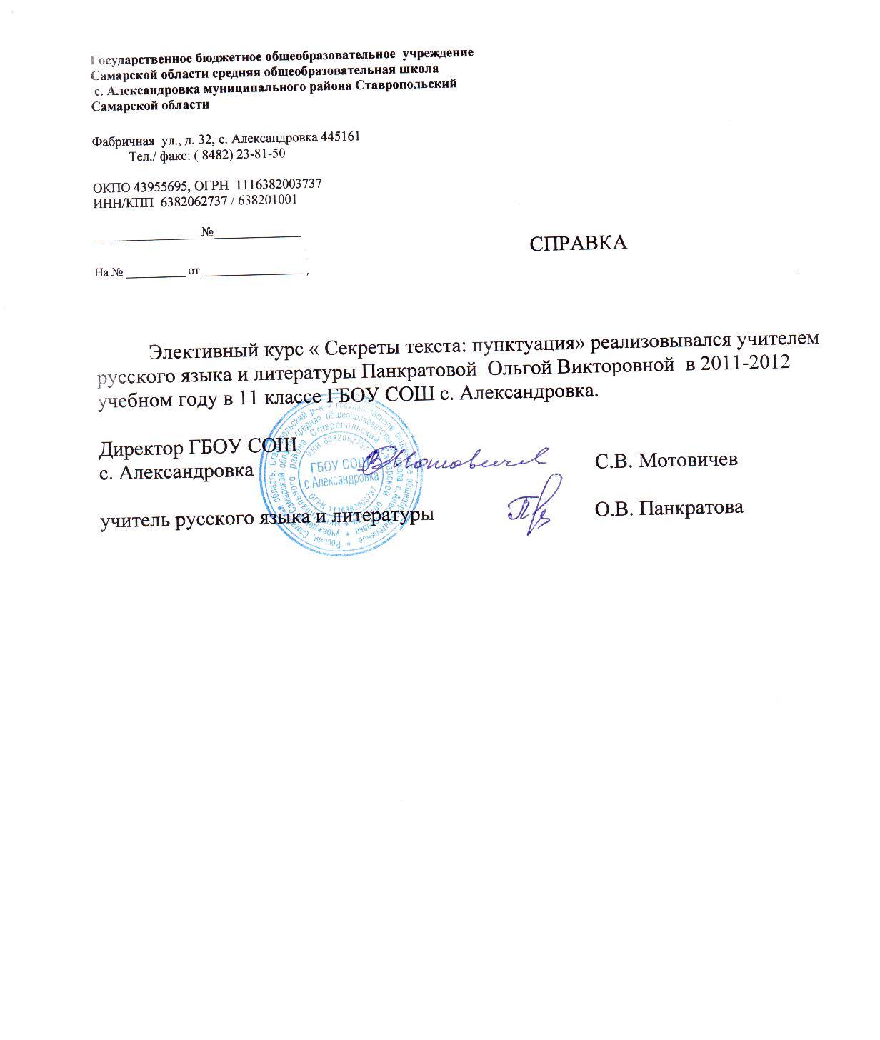 C:\Documents and Settings\Учитель\Рабочий стол\ов\справка.jpg
