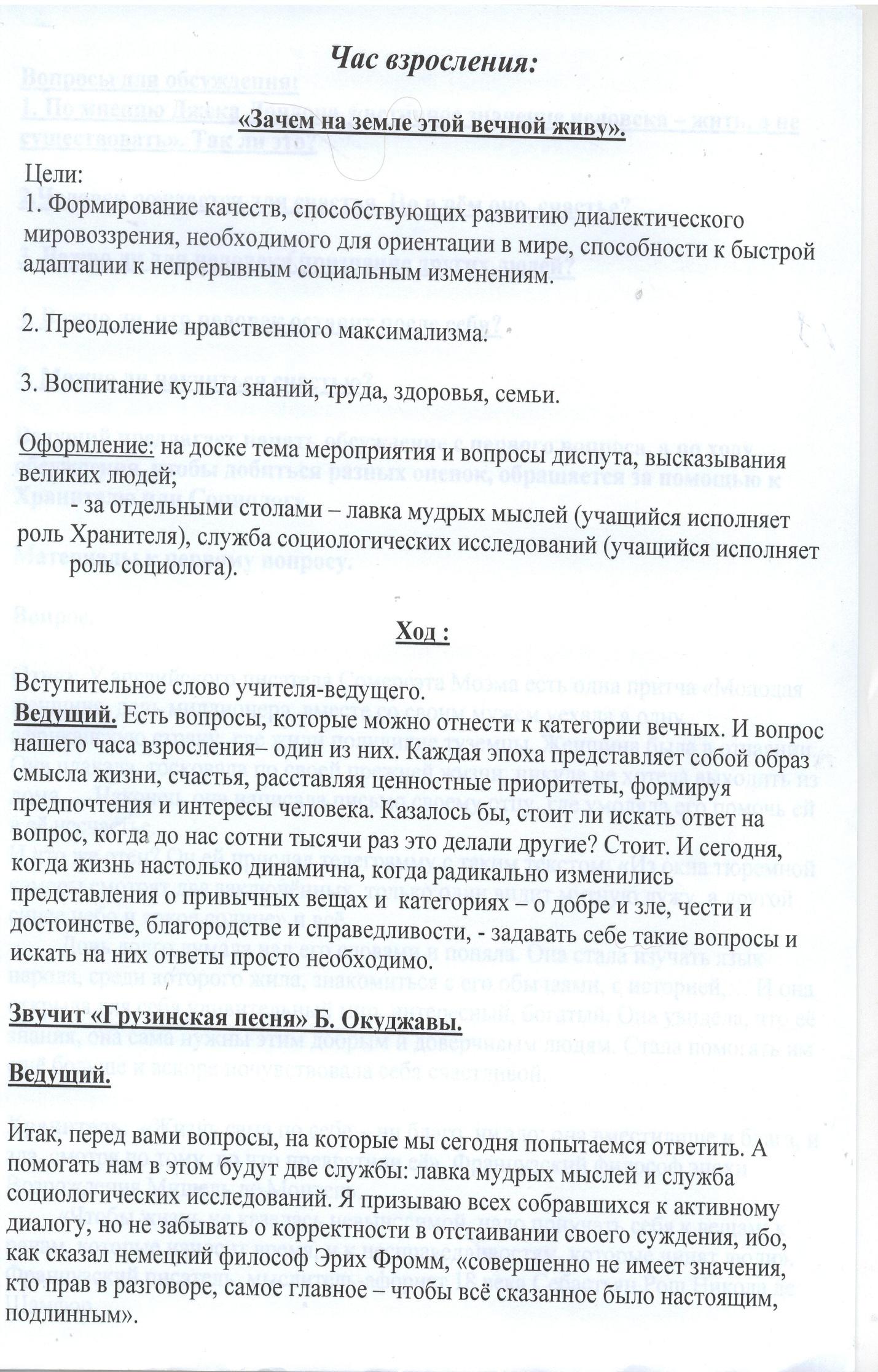 C:\Documents and Settings\Admin\Мои документы\внеклассное мероприятие\Сохранить0028.JPG