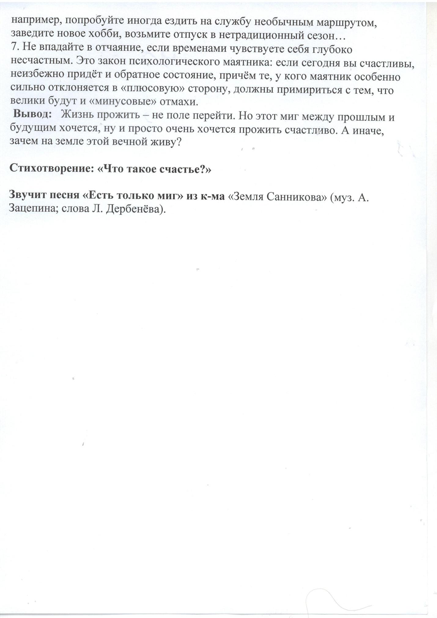 C:\Documents and Settings\Admin\Мои документы\внеклассное мероприятие\Сохранить0037.JPG