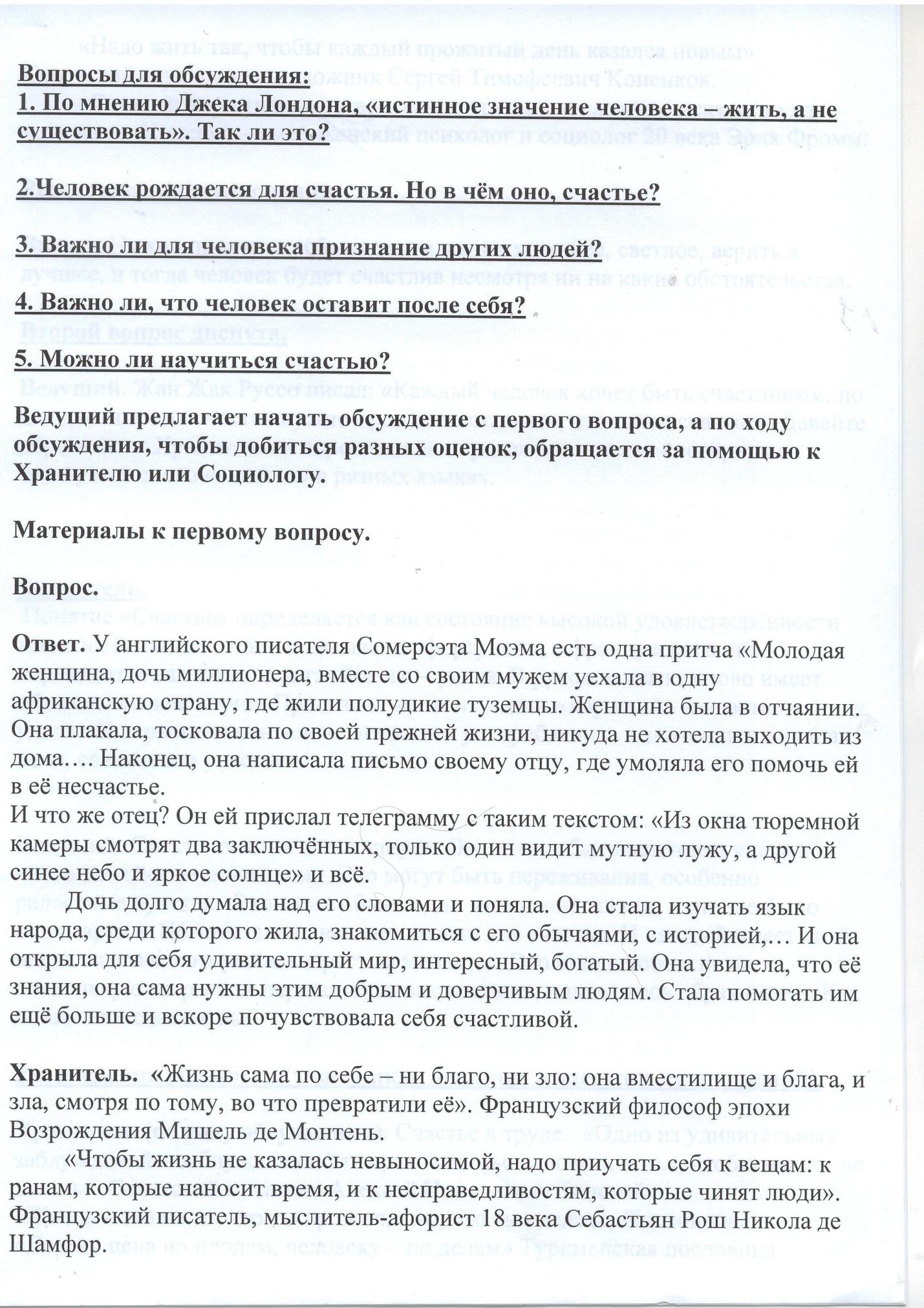C:\Documents and Settings\Admin\Мои документы\внеклассное мероприятие\Сохранить0029.JPG