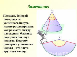 http://ppt4web.ru/images/8/13980/310/img11.jpg
