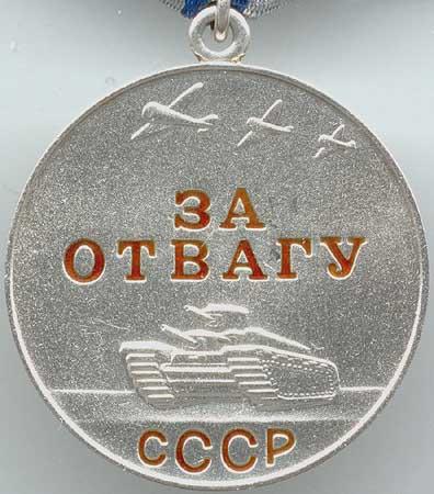 Поздравления, смешные картинки медаль за отвагу