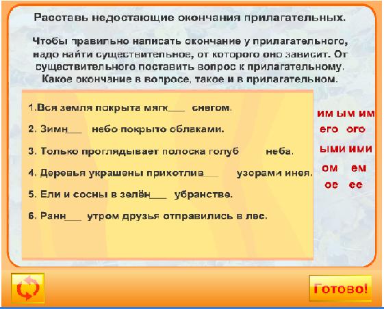 C:\Users\Наталья\Desktop\картинки\0010-004-Rasstavit-okonchanija-193792.png
