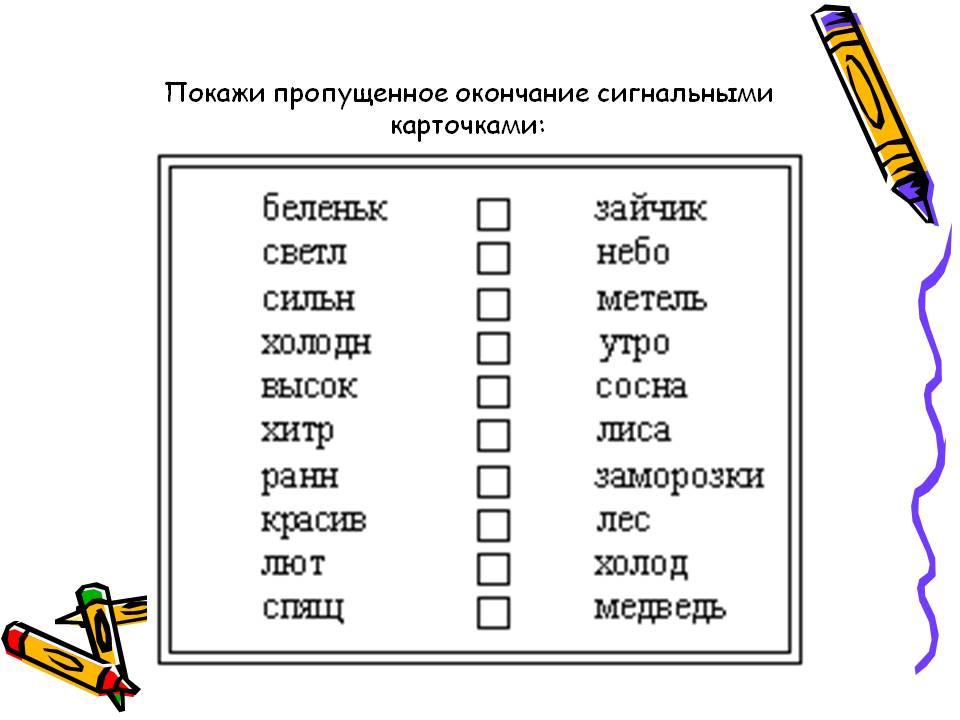C:\Users\Наталья\Desktop\картинки\0008-008-Pokazhi-propuschennoe-okonchanie-signalnymi-kartochkami.jpg