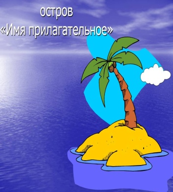 C:\Users\Наталья\Desktop\картинки\0015-015-ostrov-Imja-prilagatelnoe.jpg