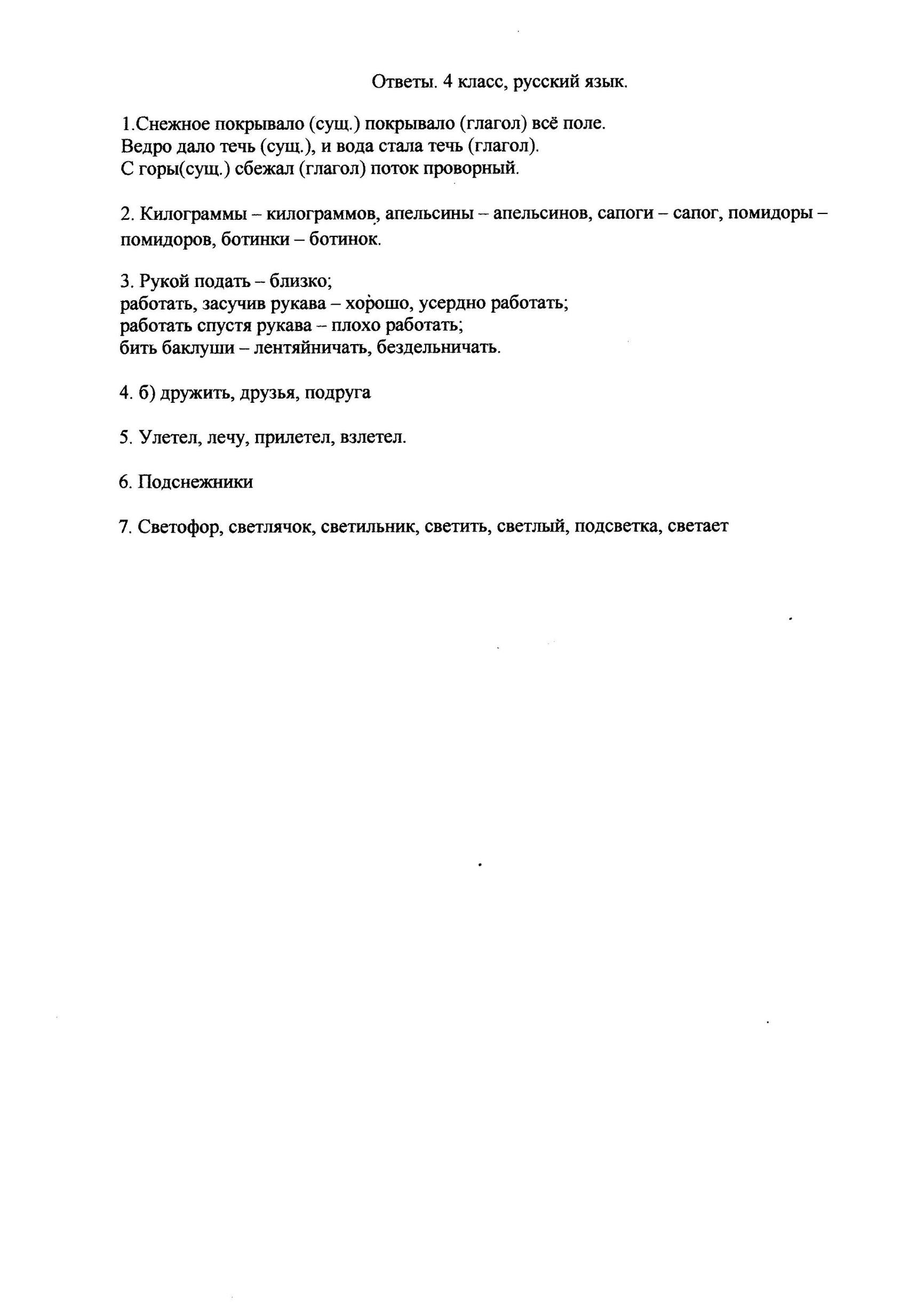 C:\Users\Эксперт\Documents\Интеллектуальный марафон2011\4 класс\Изображение 358.jpg