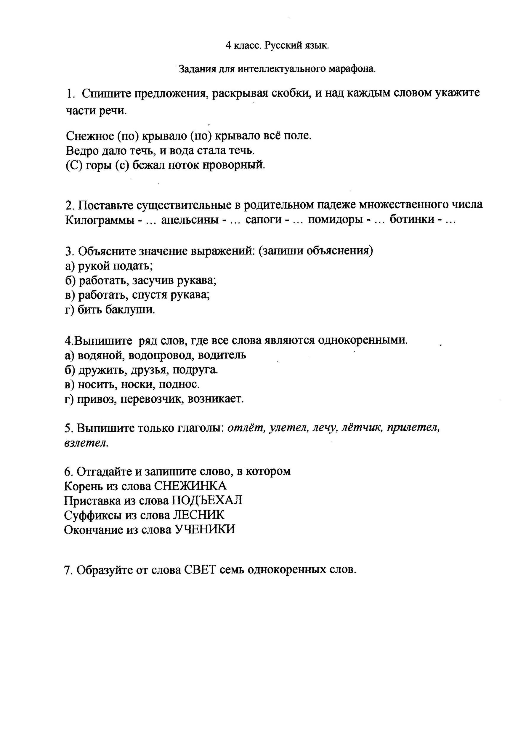 C:\Users\Эксперт\Documents\Интеллектуальный марафон2011\4 класс\Изображение 359.jpg