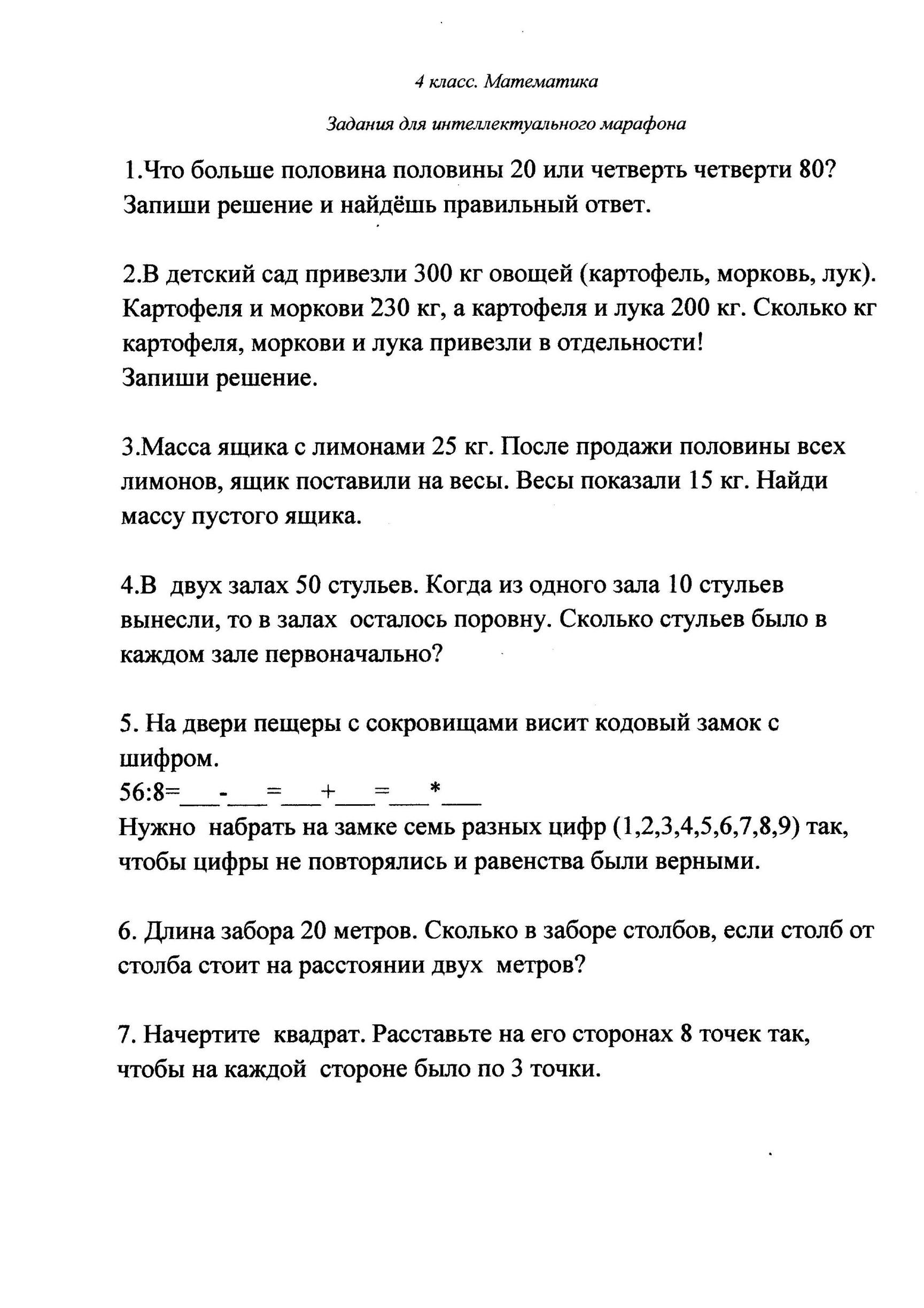 C:\Users\Эксперт\Documents\Интеллектуальный марафон2011\4 класс\360.jpg