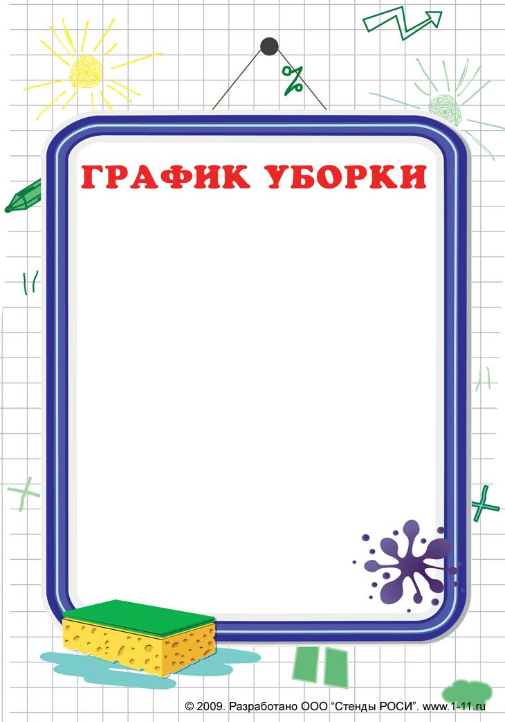 C:\Users\Наталья\Desktop\картинки\Уголок 3\yborka_v.jpg