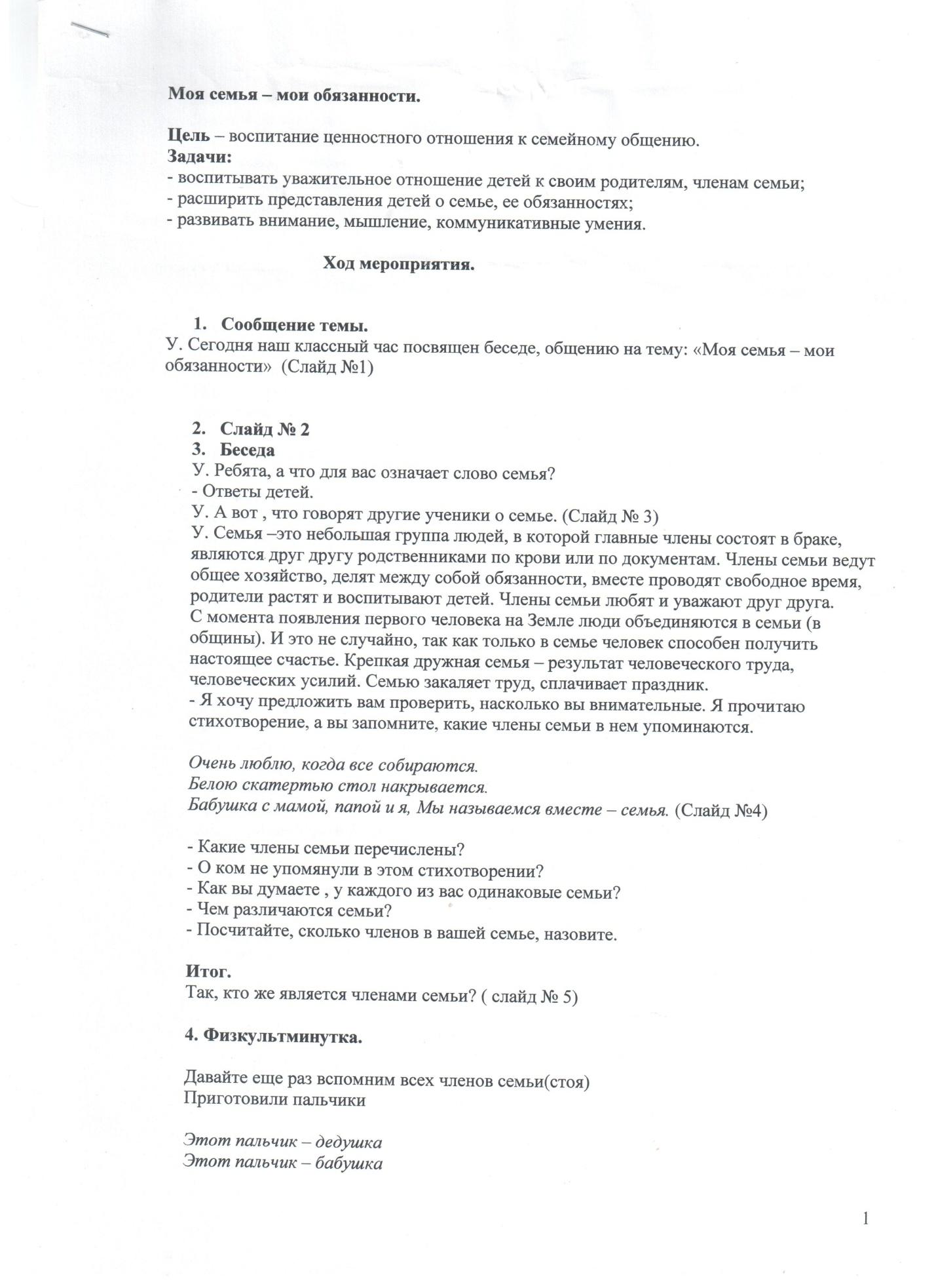 C:\Users\uzer\Desktop\2014-07-17 АЕ1\АЕ1 001.jpg