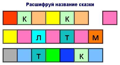 http://neo-kids.ru/wp-content/uploads/2010/10/golovolomka-2.jpg