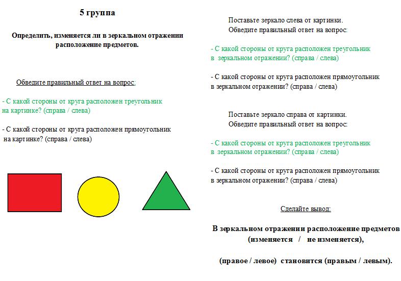 D:\Ольга\Школа\000\Шиляева О.В. открытый урок\5.png