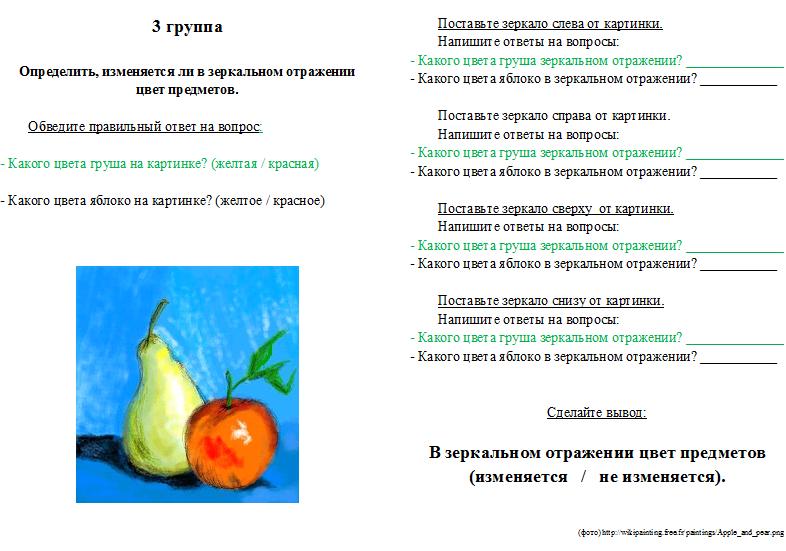 D:\Ольга\Школа\000\Шиляева О.В. открытый урок\3.png