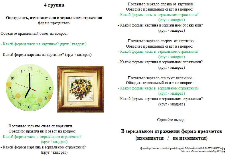 D:\Ольга\Школа\000\Шиляева О.В. открытый урок\4.png