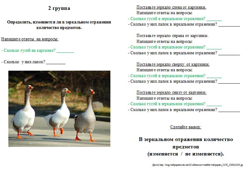 D:\Ольга\Школа\000\Шиляева О.В. открытый урок\2.png
