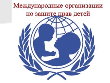 по правам ребёнка - Права - Картинки по