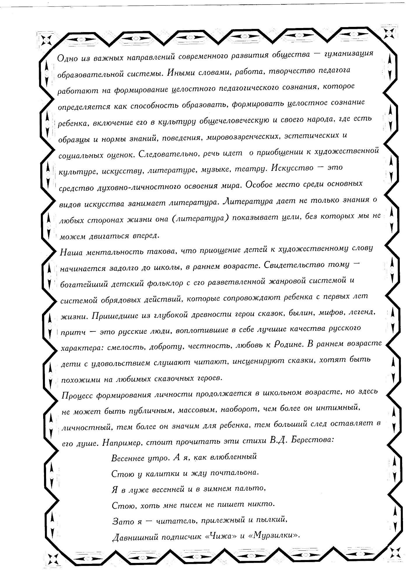 C:\Users\Ольга\Pictures\2014-08-11\006.jpg