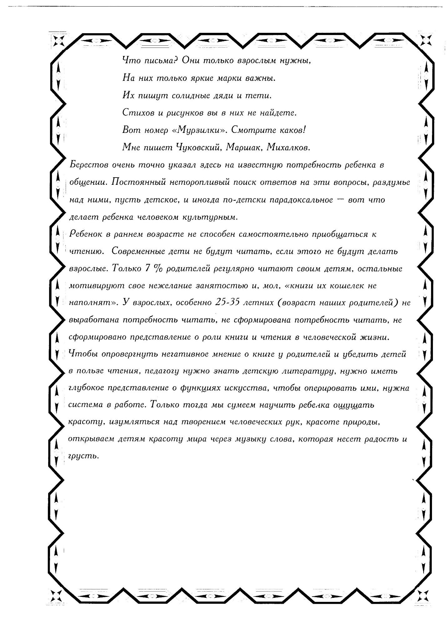 C:\Users\Ольга\Pictures\2014-08-11\005.jpg