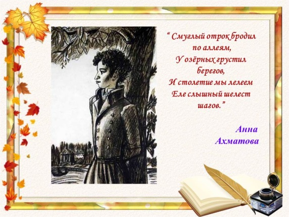 C:\Users\1\Desktop\Пушкин. Лицей в Царском Селе.jpg
