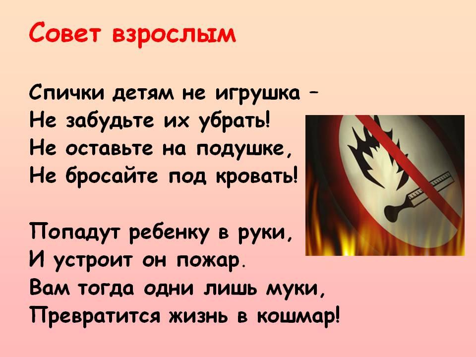 C:\Documents and Settings\V\Рабочий стол\брошюра\0010-010-Sovet-vzroslym-Spichki-detjam-ne-igrushka-Ne-zabudte-ikh-ubrat.jpg