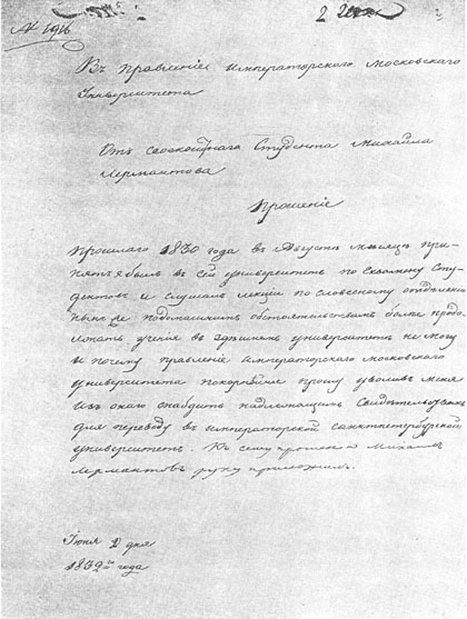 G:\Новая папка (3)\прошение о переводе лермонтова в полк.jpg