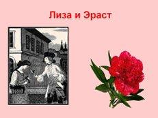 http://go1.imgsmail.ru/imgpreview?key=http%3A//900igr.net/datas/literatura/Bednaja-Liza/0012-012-Liza-i-Erast.jpg&mb=imgdb_preview_427