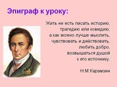 http://go2.imgsmail.ru/imgpreview?key=http%3A//900igr.net/datas/literatura/Bednaja-Liza/0002-002-Epigraf-k-uroku.jpg&mb=imgdb_preview_427