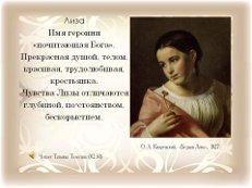 http://go4.imgsmail.ru/imgpreview?key=http%3A//tarasovamarina.ru/wp-content/uploads/2012/10/Slajd18.jpg&mb=imgdb_preview_1649