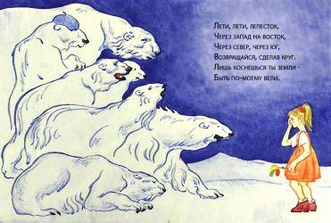 Тарас Бочаров, Екатерина Комракова. Иллюстрация к сказке «Цветик-семицветик».