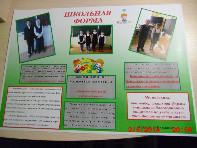 D:\Мама\3 класс\проект школьная форма\CIMG0001.JPG