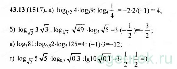 ГДЗ по алгебре 11 класс Мордкович - номер №43.13